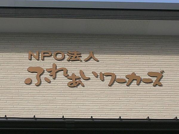 野洲市 ふれあいワーカーズ様 カルプ文字のサムネイル