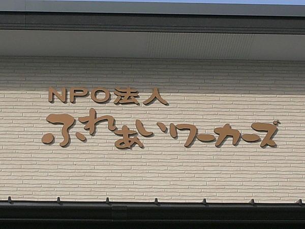 野洲市 ふれあいワーカーズ様 カルプ文字の画像01