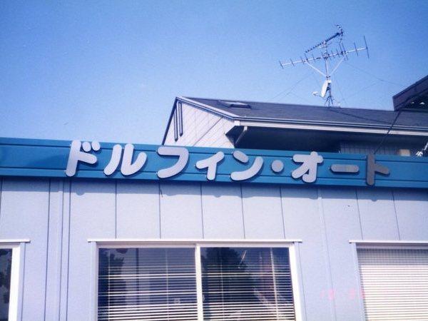 栗東市 ドルフィン・オート様 箱文字の画像01