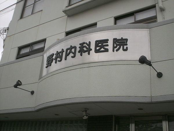 野洲市 野村内科医院様 箱文字の画像01