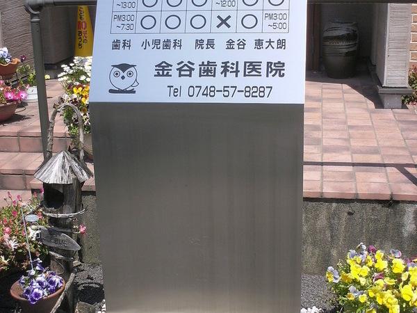 竜王町 金谷歯科医院様 ステンレス看板の画像01