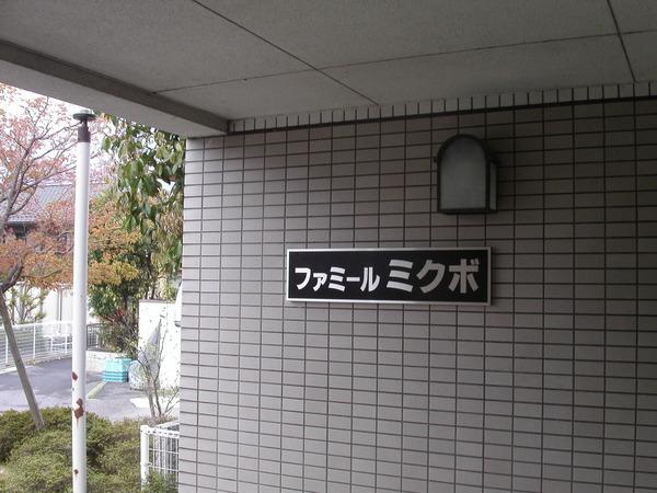 野洲市 ファミール ミクボ様 金属銘板の画像01