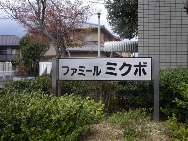 野洲市 ファミール ミクボ様 ステンレス看板(2柱式)の画像01