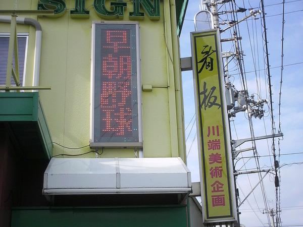 当社 亜鉛チャンネル文字の画像01