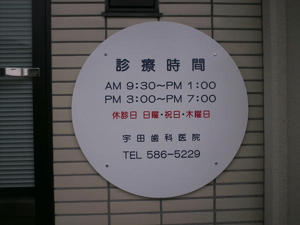 野洲市 宇田歯科医院様 パネル看板の画像01