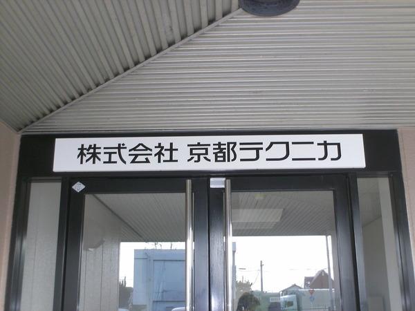 栗東市 ランマパネル看板の画像01