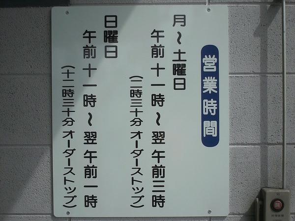 野洲市 ラーメン店 営業時間案内看板の画像01
