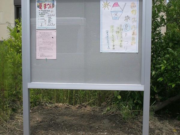 野洲市 小中小路自治会様 掲示板の画像01