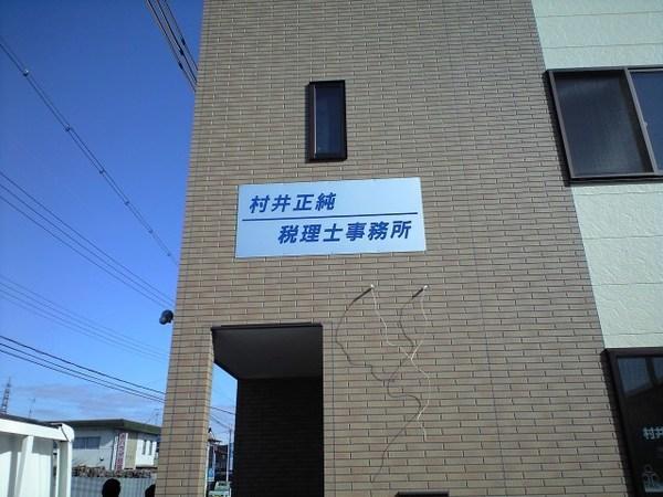 野洲市 税理士事務所様 パネル看板の画像01