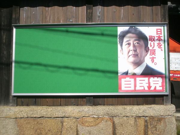 野洲市 北桜自治会様 掲示板の画像01