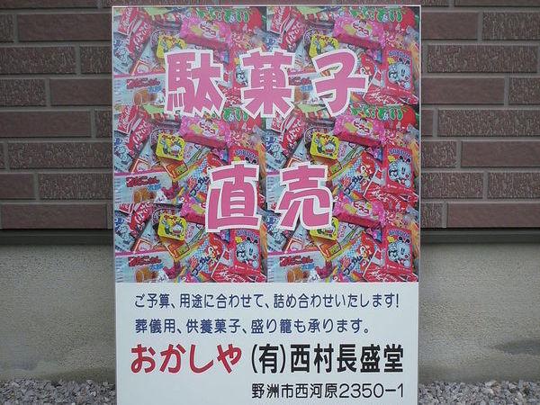 野洲市 お菓子屋さん パネル看板の画像01
