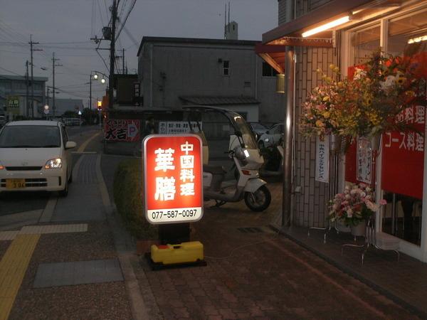 野洲市 中国料理 華膳様 アルミスタンド看板の画像01