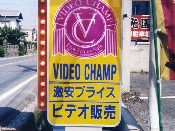 ビデオ CHAMP様 点滅スタンド看板の画像01