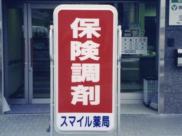 野洲市 スマイル薬局様 アルミスタンド看板(電装)の画像01
