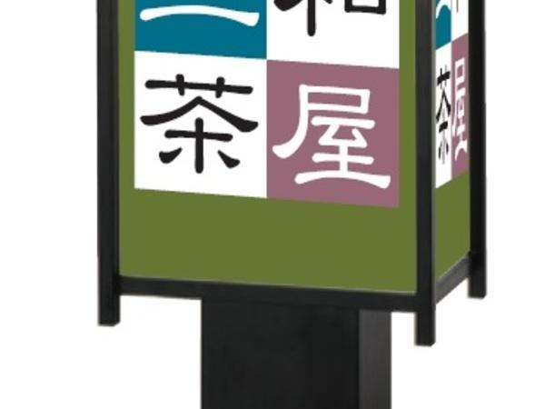 三和茶屋様 和風スタンド看板(電装)の画像01