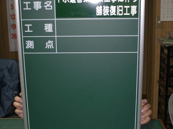 工事黒板(スチール)の画像01