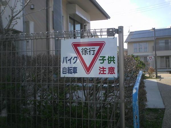 野洲市 冨波松陽台自治会様 安全標識の画像01