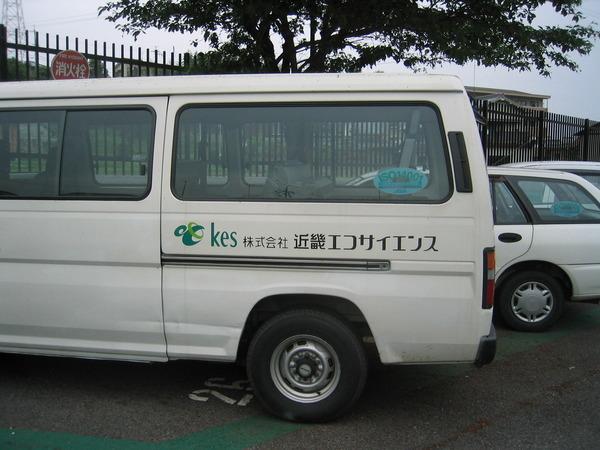 大津市 カーマーキングの画像01