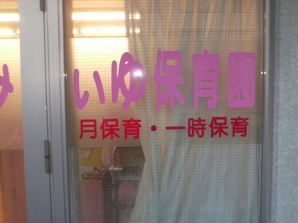 ふぁみぃゆ保育園様2の画像01