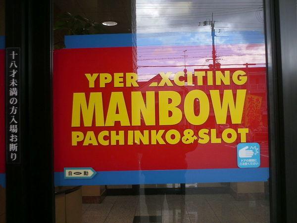 PACHINKO&SLOT MANBOW様の画像01