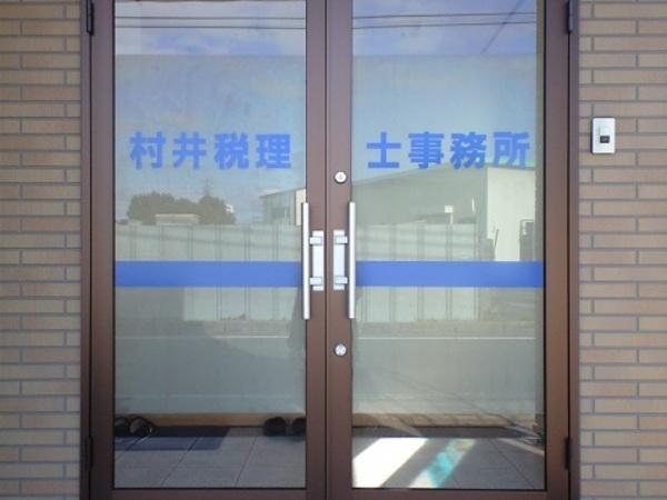 村井税理士事務所様の画像01