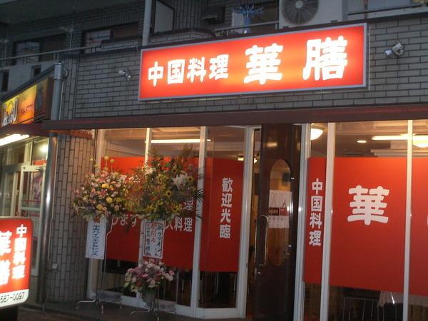 野洲市 中国料理 華膳様 内照看板の画像01