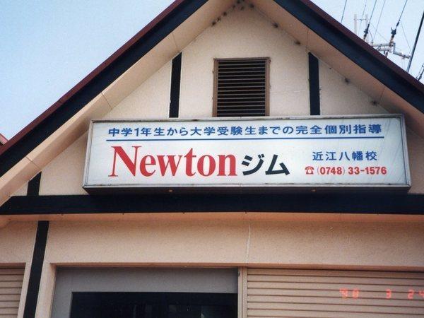 近江八幡市 Newtonジム様 内照看板の画像01