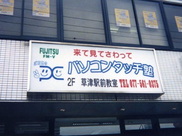 草津市 パソコンタッチ塾様 内照看板 の画像01