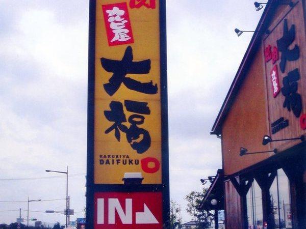 野洲市 カルビ屋 大福様 屋外広告塔(ストリート看板)の画像01
