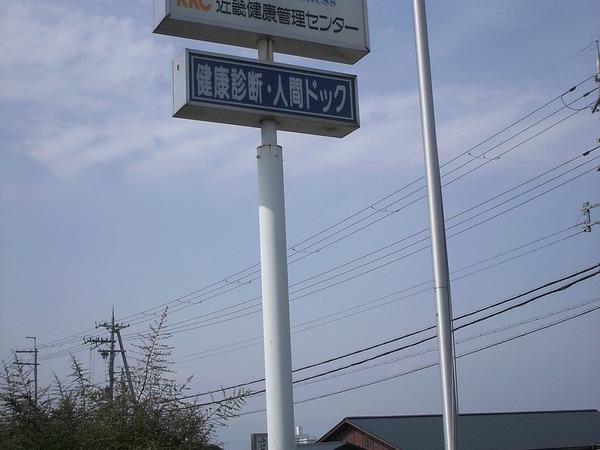 栗東市 近畿健康管理センター様 屋外広告塔の画像01
