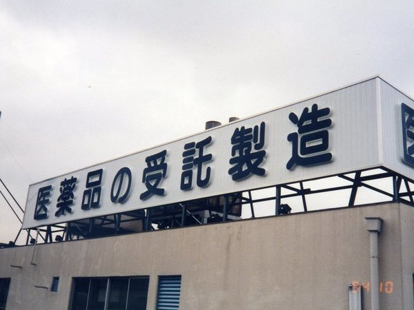 医薬品工場看板 屋上看板の画像01