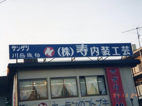 (株)寿内装工芸様 屋上看板の画像01