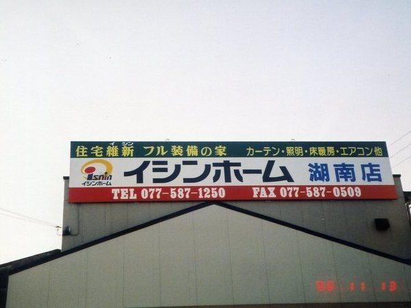 野洲市 イシンホーム様 屋上看板の画像01