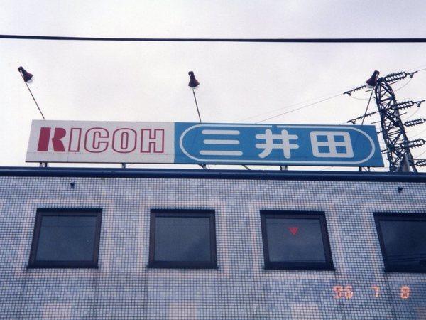 三井田商事様 屋上看板の画像01