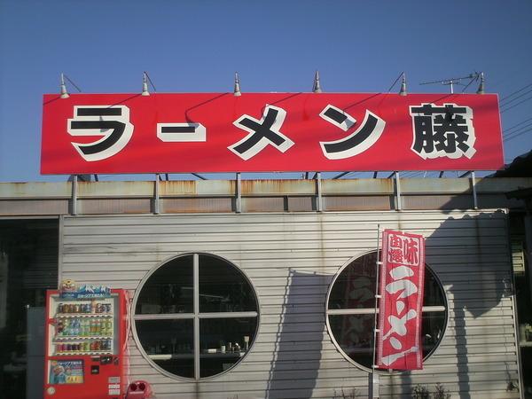 野洲市 ラーメン藤様 屋上看板の画像01