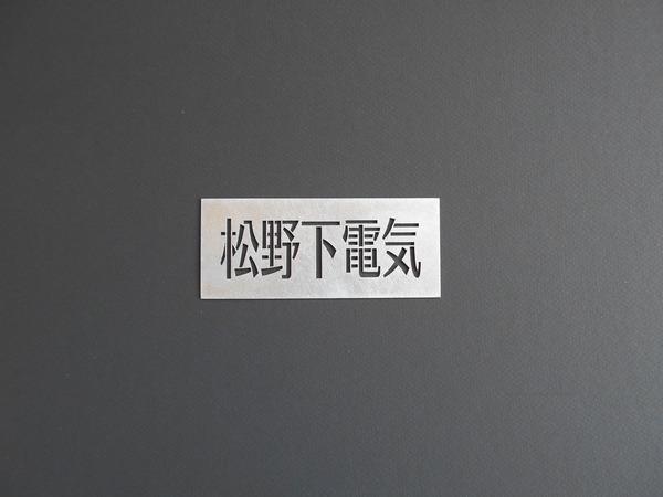 東京都 松野下電気様 吹き付けテンプレート(亜鉛鉄板0.8t)の画像01