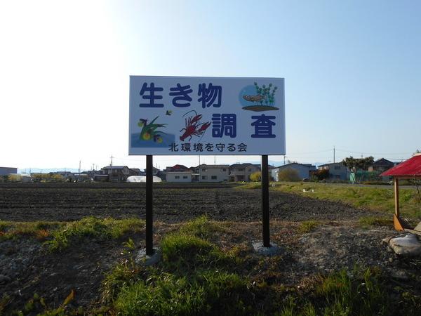 野洲市 北環境を守る会様 野立て看板の画像01