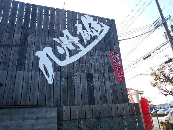 守山市 九州雄様 切り文字の画像01