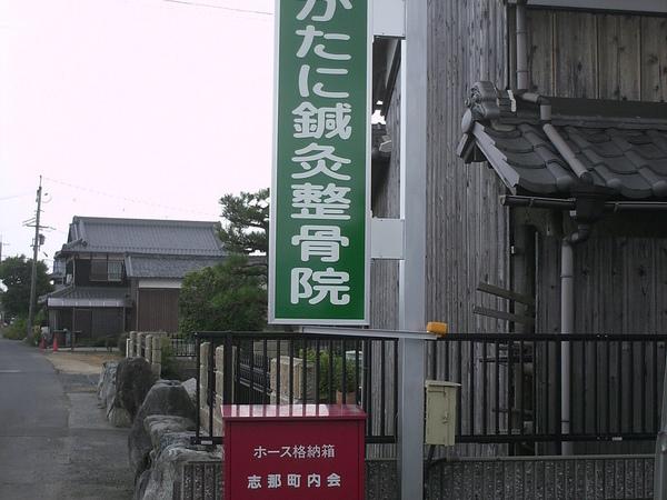 草津市 なかたに鍼灸整骨院様 建植看板の画像01