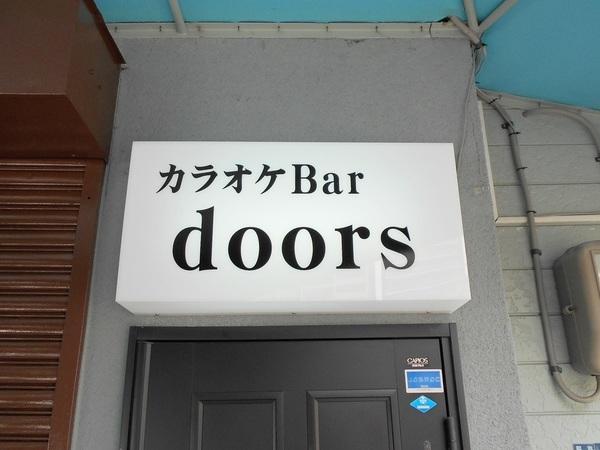草津市 カラオケBar doors様 の画像01