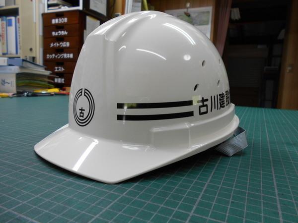 工事用ヘルメットの画像01