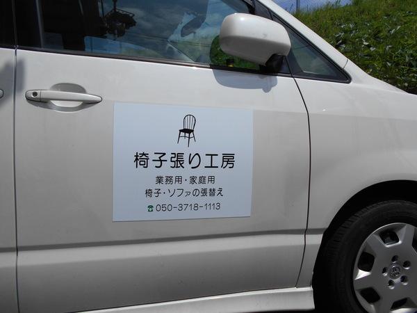 大津市 椅子張り工房様 車輌用マグネットシートの画像01