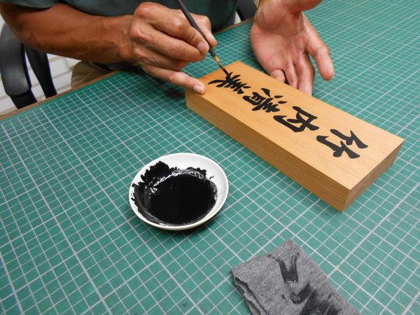 木製表札の画像01