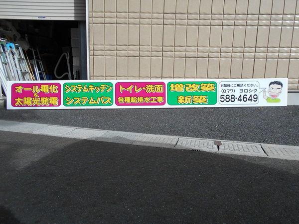 ランマ看板 野洲市 山田電気様の画像01