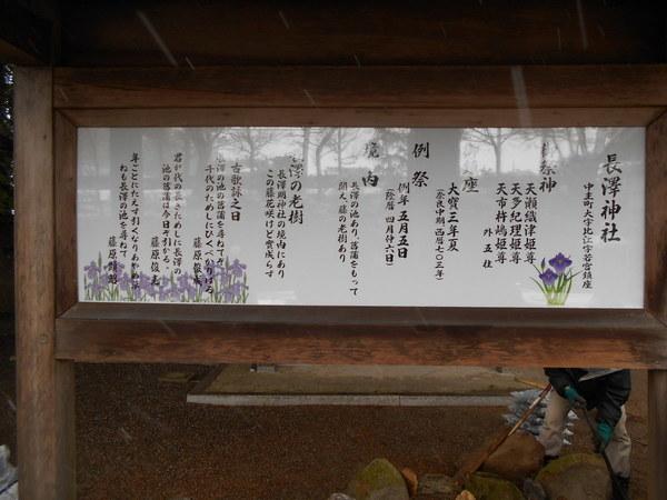 長澤神社 御由緒書きのアイキャッチ画像