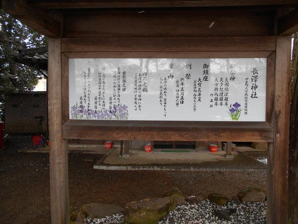 長澤神社 御由緒書きの画像01