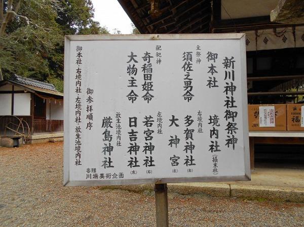 新川神社御祭神 案内板