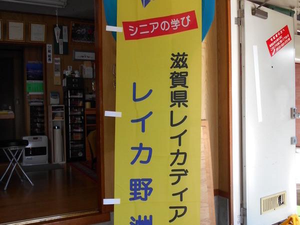 滋賀県レイカディア大学 のぼりの画像01