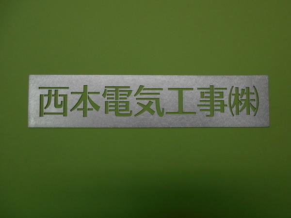 亜鉛鉄板吹付テンプレート(7文字)の画像01