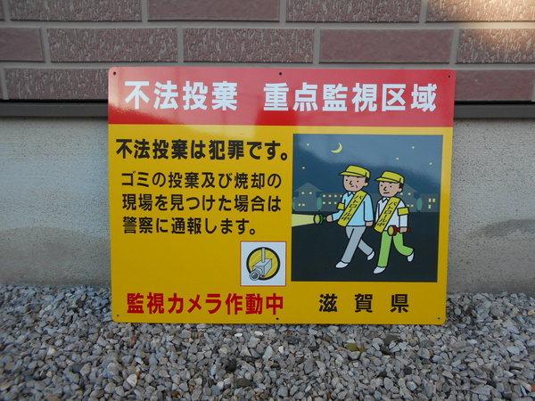 滋賀県 不法投棄看板の画像01